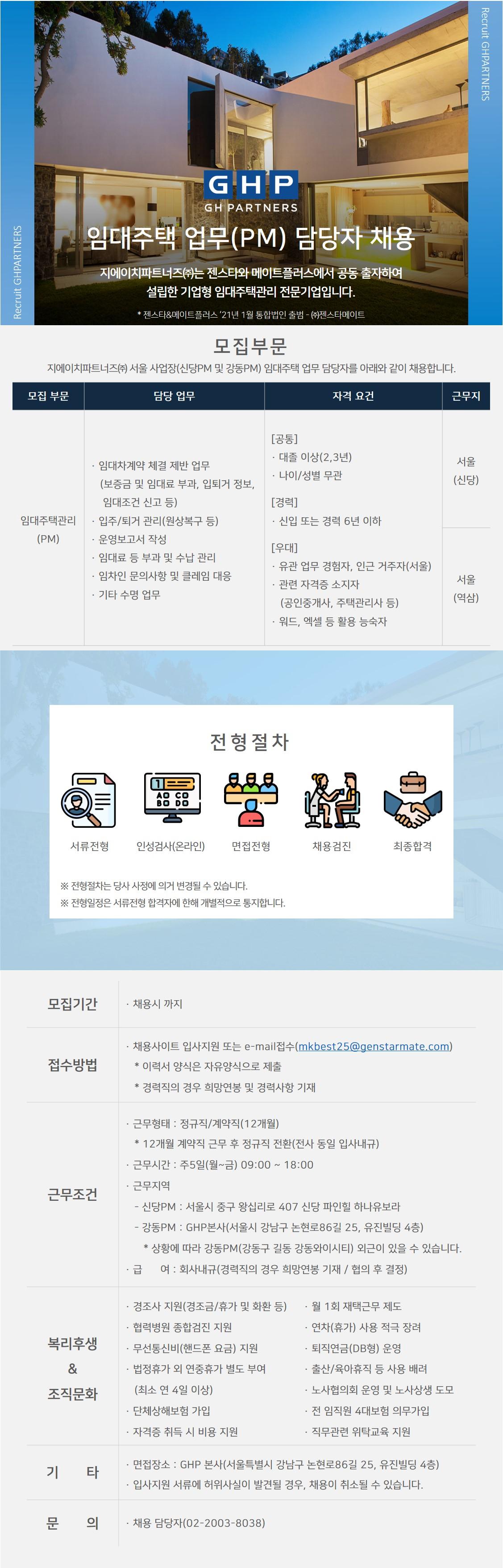 20210706 서울_채용(PM'er).jpg