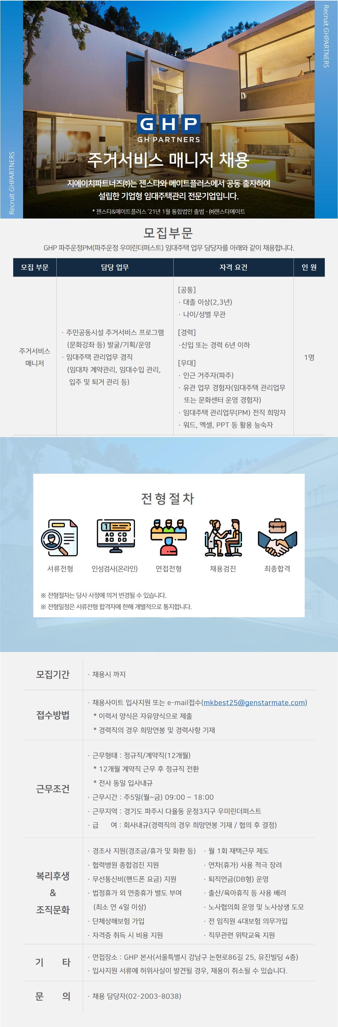 20210706 파주운정PM 채용공고(주거서비스 매니저).jpg