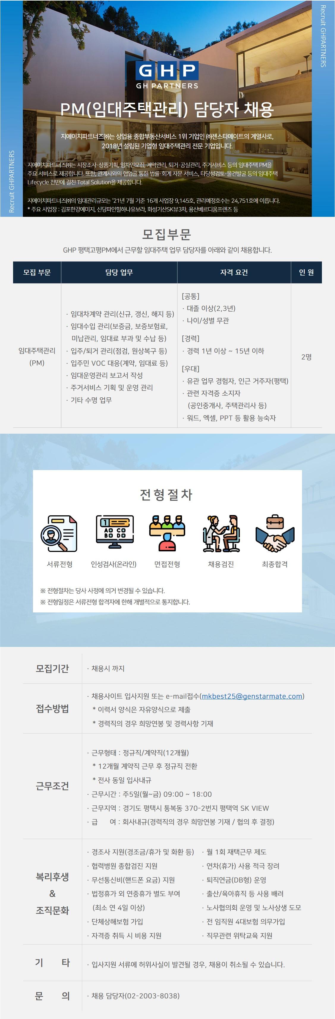 20210906 평택고평PM 채용공고(PM'er).jpg